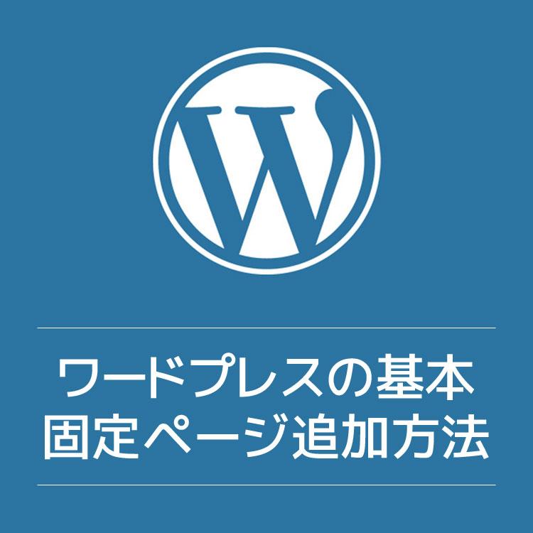 WP固定ページ追加方法