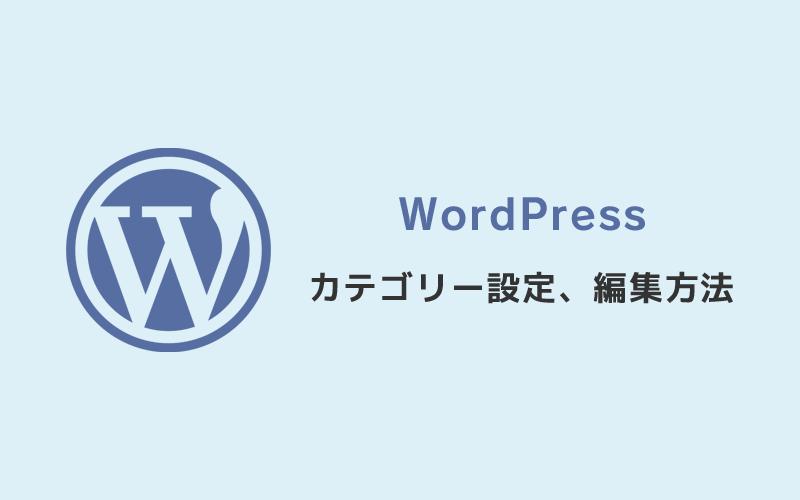WordPress・カテゴリー設定