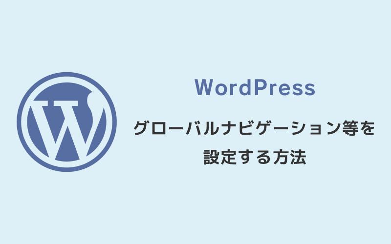 WordPress・グローバルナビゲーションメニュー 設定
