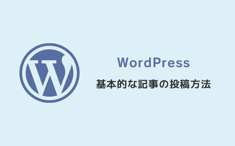 WordPress・基本的な記事の投稿方法