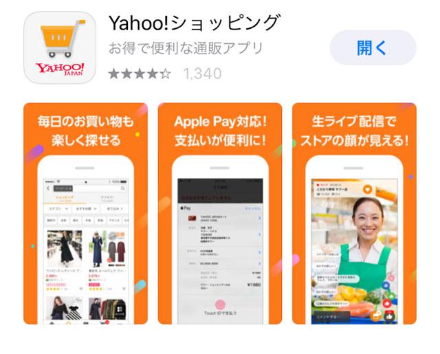 ヤフーショッピングアプリ