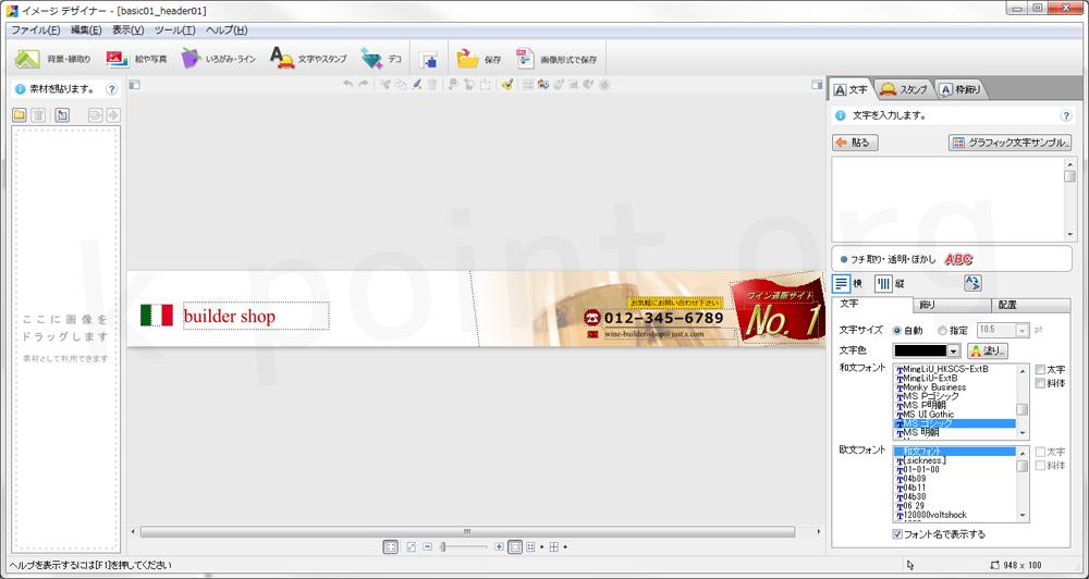 イメージデザイナーの画面