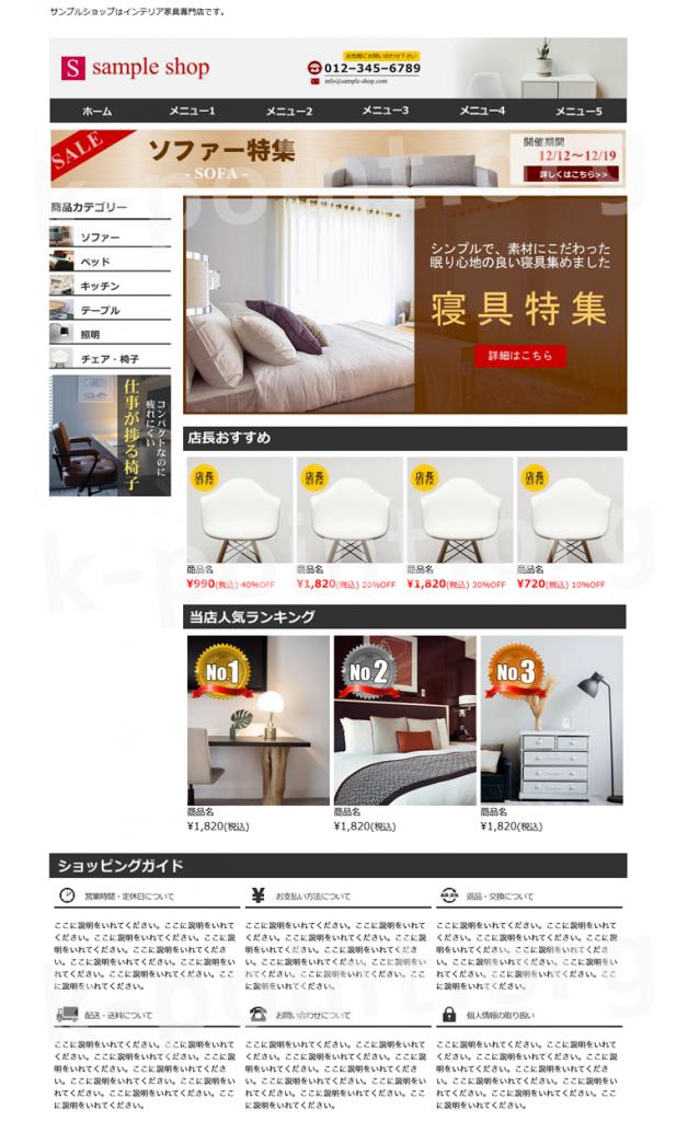 ホームページ・ビルダー21で作成したヤフーショッピングサンプルサイト