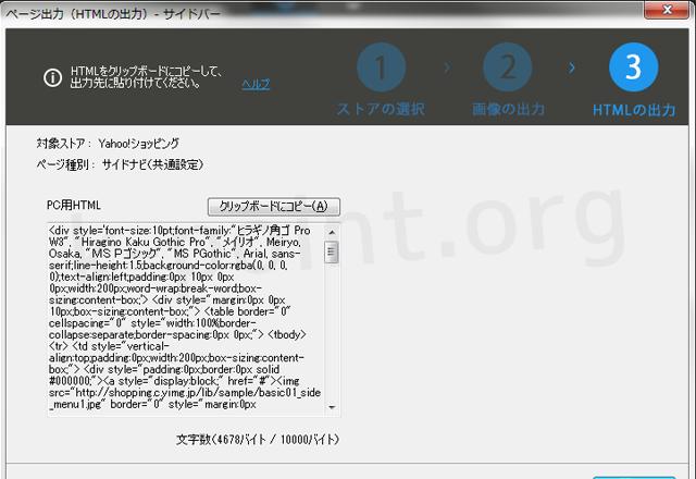 HTMLの出力、サイドバー