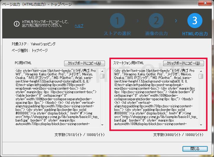 スマートフォン用HTML