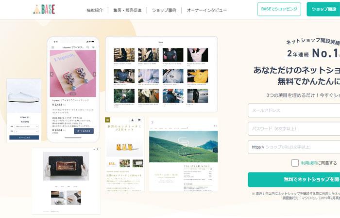 base トップページ