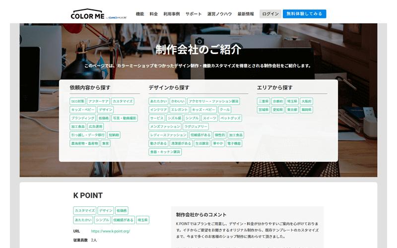 カラーミーショップ公式サイトの制作会社ご紹介