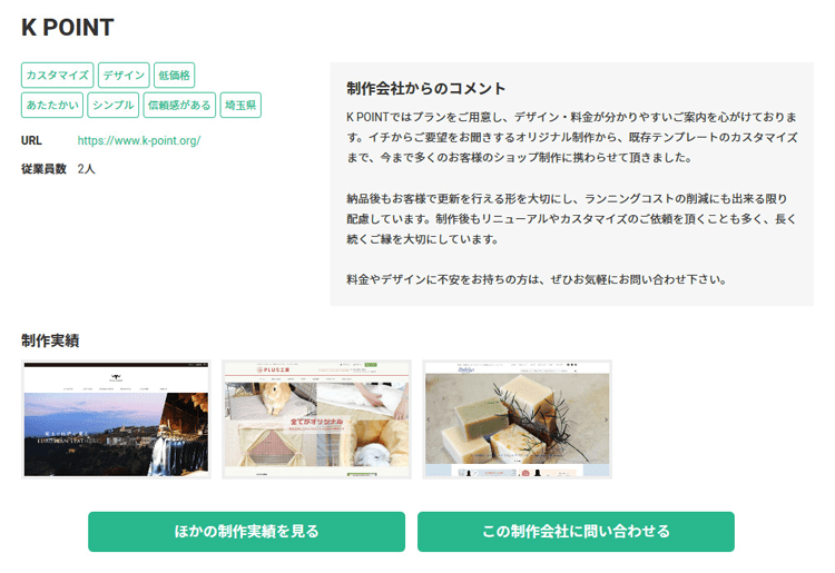 カラーミーショップ 制作会社紹介 KPOINT