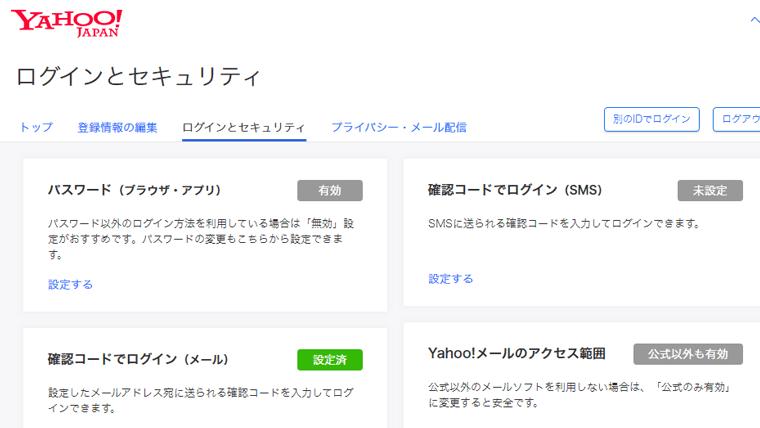 Yahoo!のIDを新規取得する場合の流れとパスワード設定や変更について