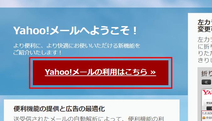 Yahoo!メールの利用はこちら