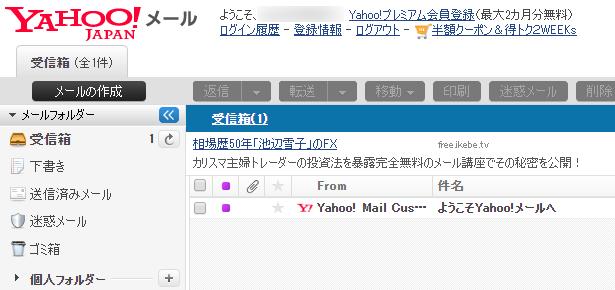 Yahoo!メールBOXが作成