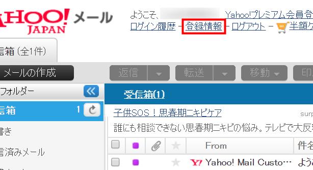 Yahoo!ID登録情報