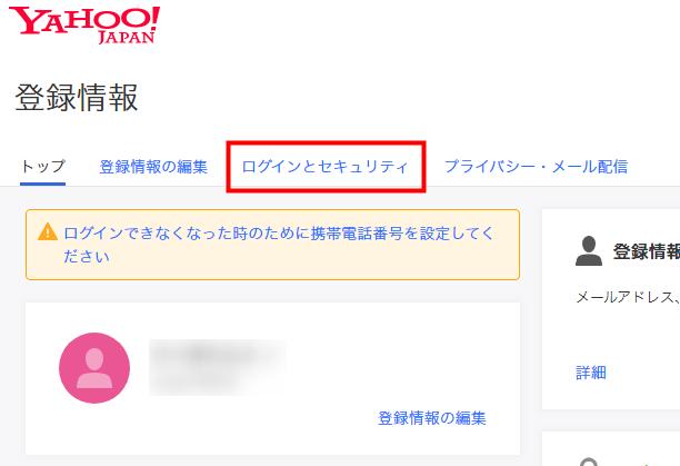 Yahoo!ID登録情報画面