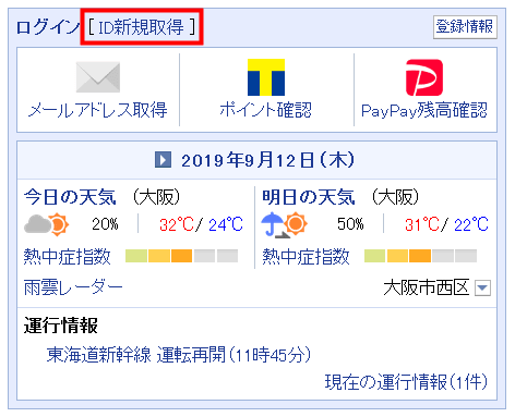 Yahoo!ID新規取得