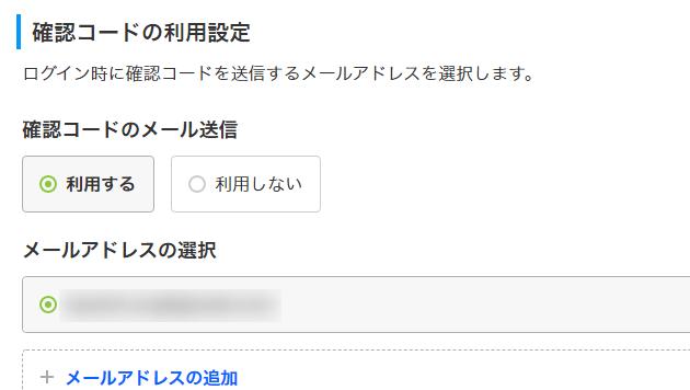 確認コードの利用設定