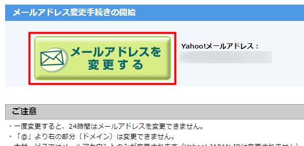 Yahoo!メール・メールアドレス変更