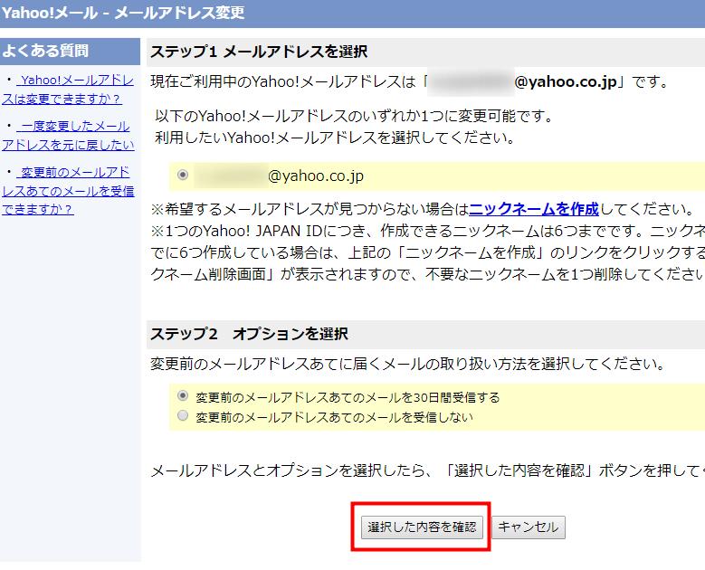 メールアドレス変更画面