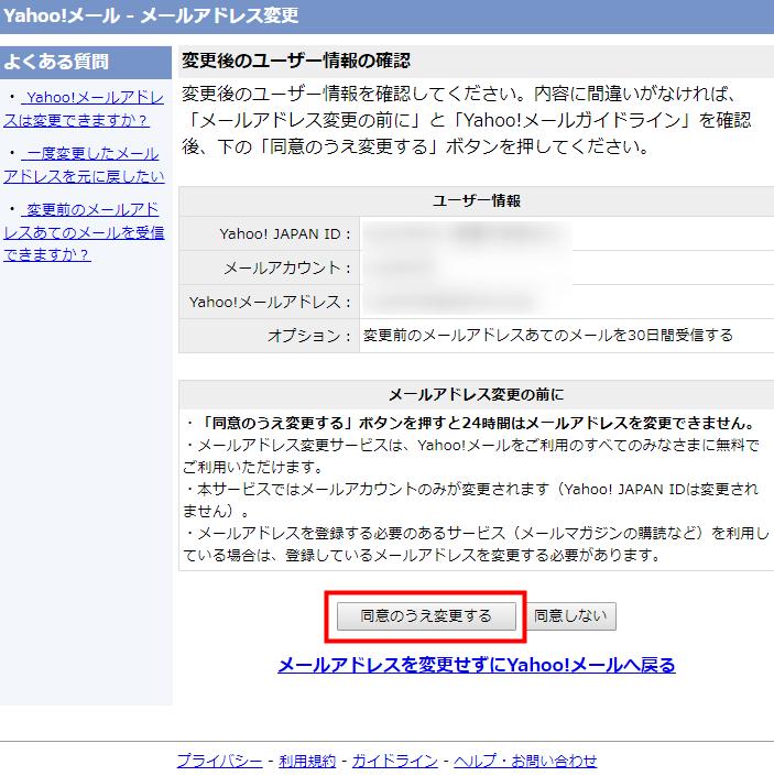 「メールアドレス変更の前に」と「Yahoo!メールガイドライン」を確認