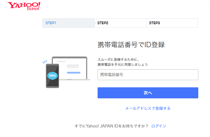 ChromeからのYahoo!ID新規取得