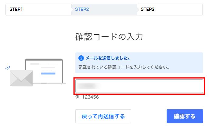 コードを入力し確認するボタンをクリック
