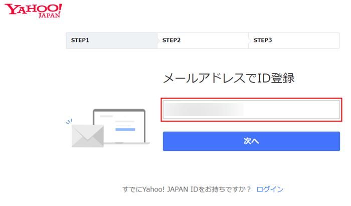 メールアドレスでID登録画面