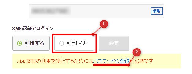 SMSの利用を停止するためにはパスワードの登録が必要です。をクリック