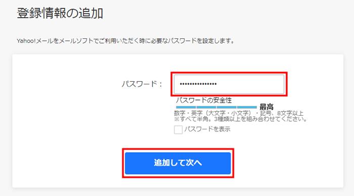 登録情報の追加