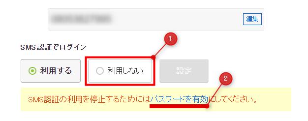 利用しないをクリックし「パスワードを有効」をクリック