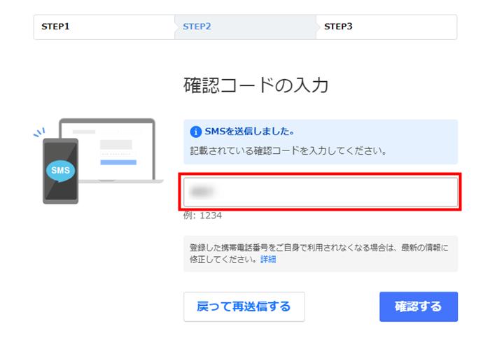 確認コードを入力して確認するボタンをクリック