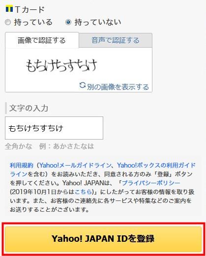 Yahoo!JAPAN IDを登録