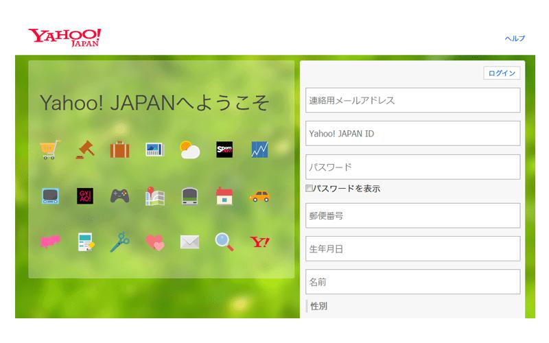 Yahoo!JAPANのIDを自分で決めて新規取得