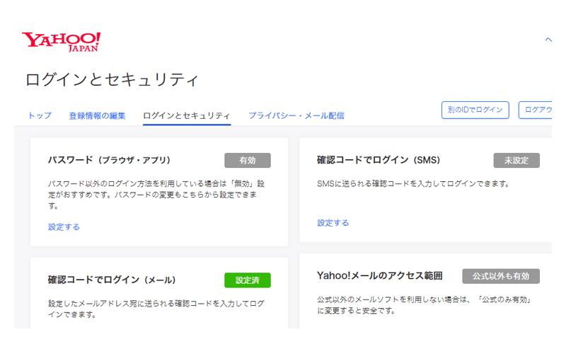 Yahoo!のID パスワード設定や変更