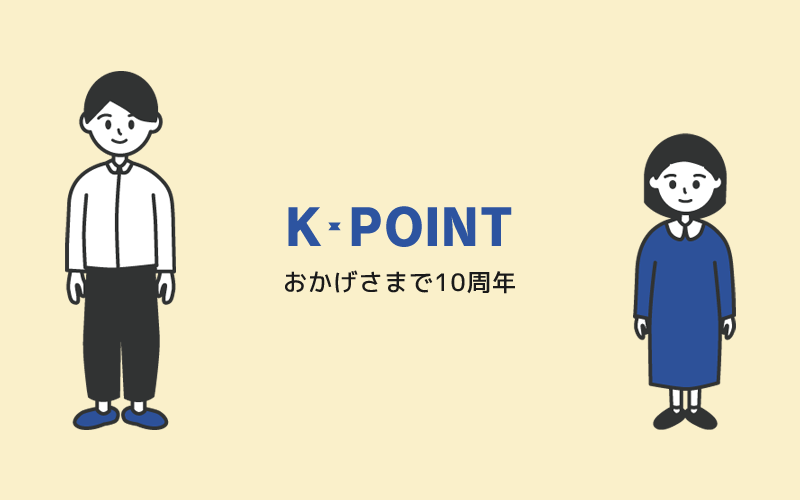 Kpoint 10周年