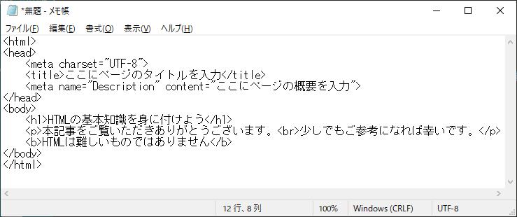 メモ帳にHTMLを貼り付ける