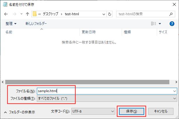 拡張子.htmlでファイルを保存