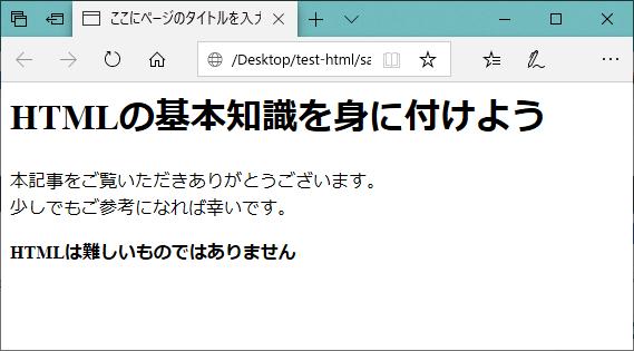 HTMLファイルをブラウザで確認した状態