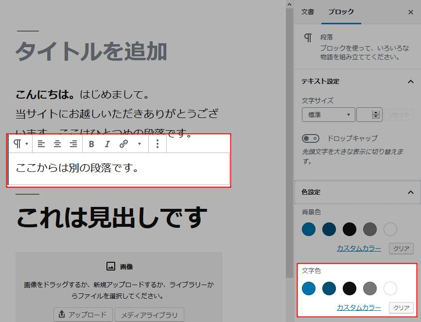 ブロックの文字色を変更