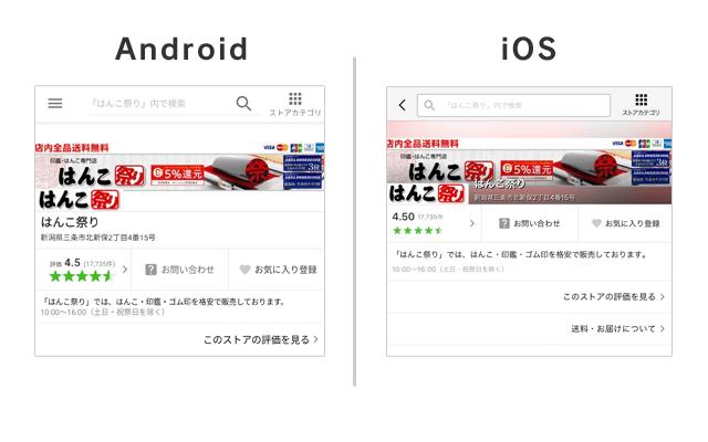 AndroidとiOSで看板画像を表示した場合