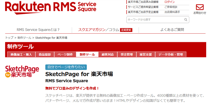 RMS Service Square
