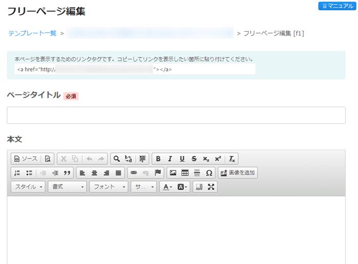 カラーミー・フリーページ編集画面