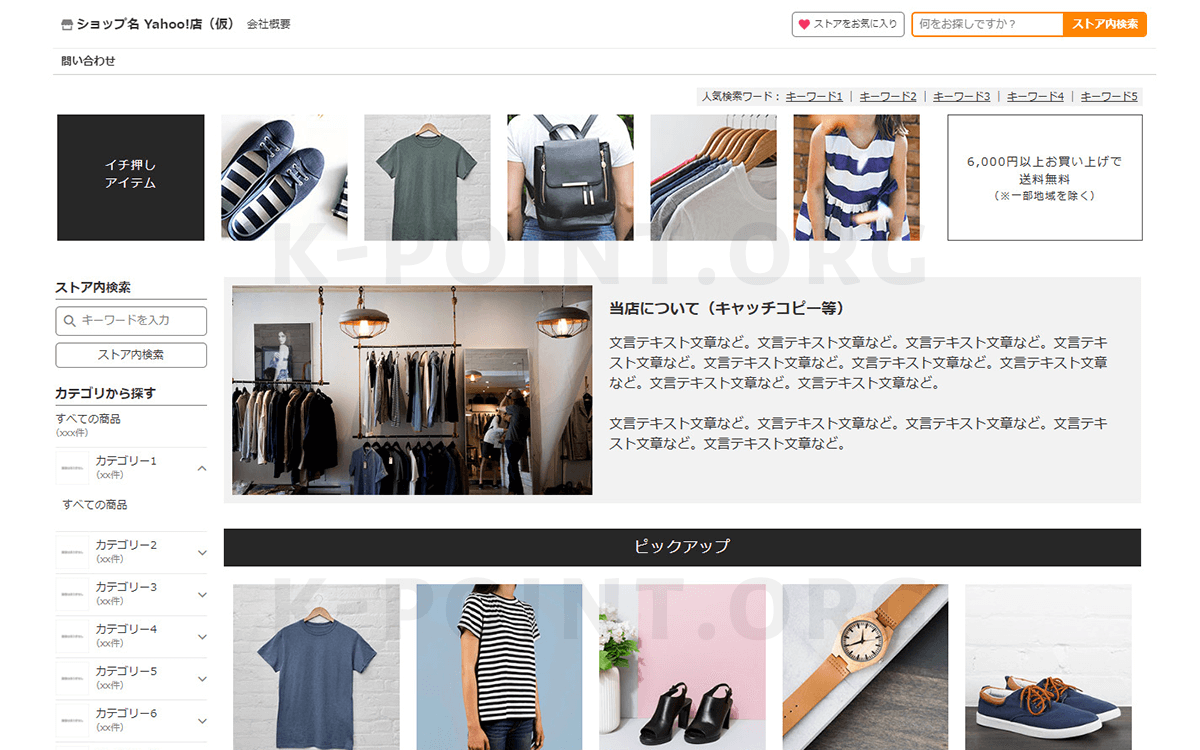 Yahoo!ショッピング 新ストアデザイン 変更