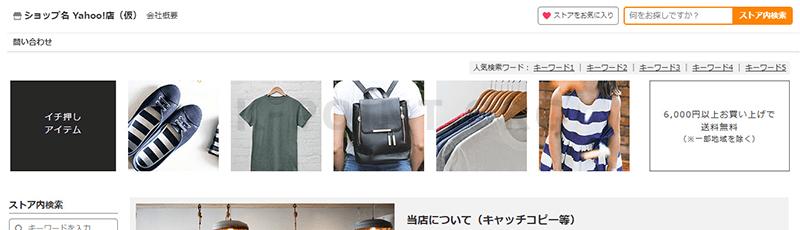 Yahoo!ショッピング・新デザインの看板イメージサンプル