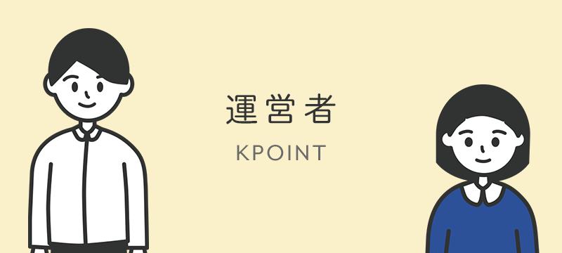 運営者KPOINT