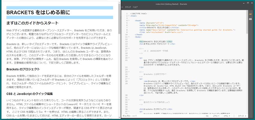Bracketsで実際にHTMLファイルを開いたイメージ