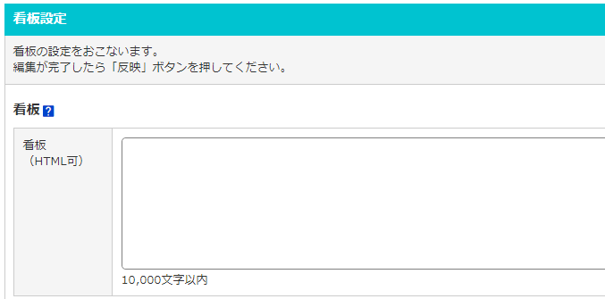 Yahoo!ショップ・看板の編集