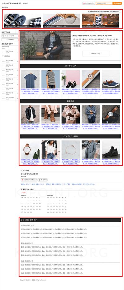 Yahoo!ショッピング オリジナルデザイン 参考イメージ