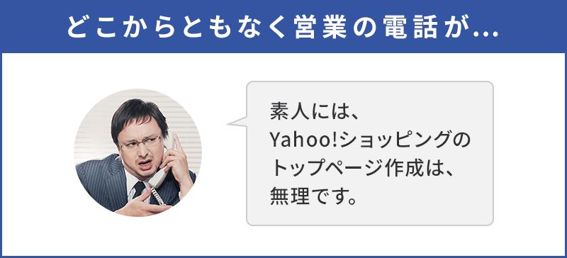 素人には、Yahoo!ショッピングのトップページ作成は無理です