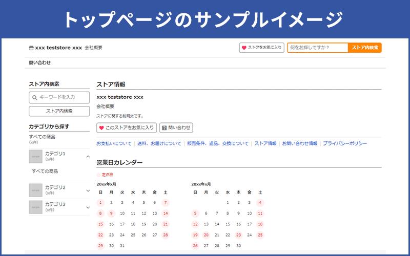 Yahoo!ショッピング 基礎となるトップページのサンプルイメージ