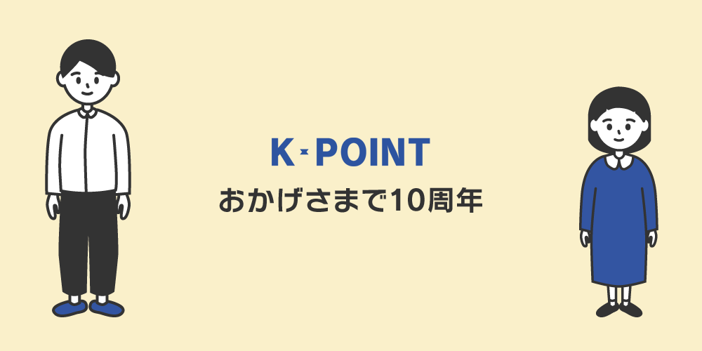 KPOINTおかげさまで10周年