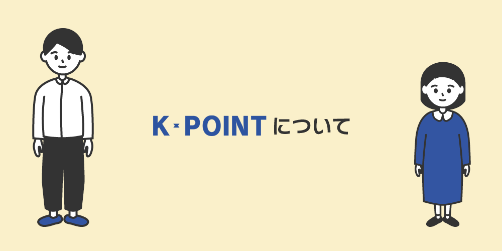kpointとは